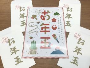 【謹賀新年】1月3日〜8日までお年玉キャンペーン実施中!