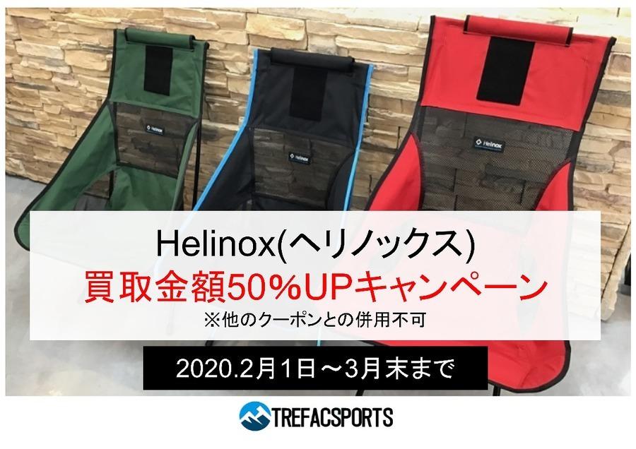 今がチャンス!ヘリノックス買取50%UPキャンペーン開催中!