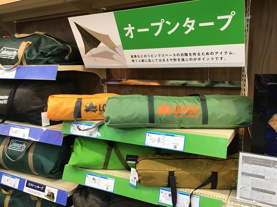 夏のオープンタープ特集!!当店在庫のオープンタープ一挙ご紹介!!