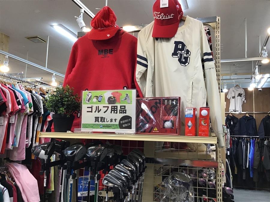 【ゴルフウェア&中古ゴルフ用品買取強化中】ゴルフウェア・用品売るならトレファクスポーツ幕張店へ