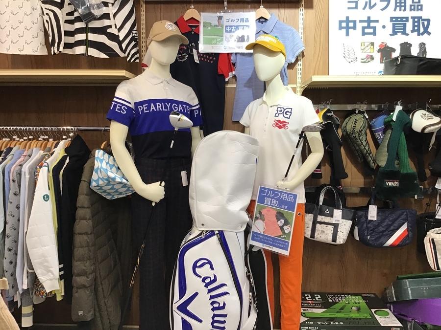 【ゴルフ用品・ウェア買取強化中】人気ブランドや高年式モデルは高評価致します♪
