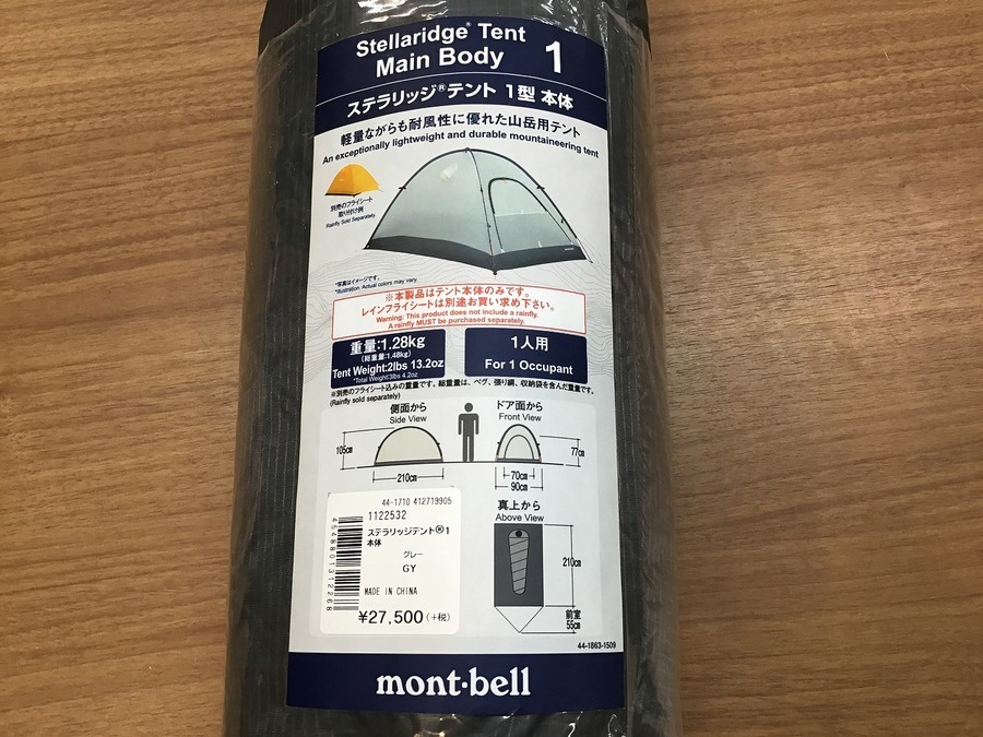 モンベルの習志野 キャンプ用品