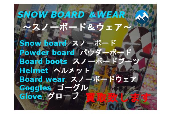 スノーボードのウィンター