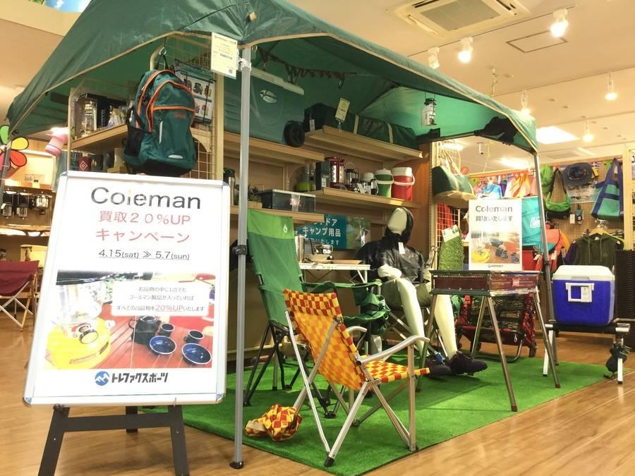 【TFスポーツ岩槻店】Coleman買取upキャンペーンのお知らせです!【中古Coleman】