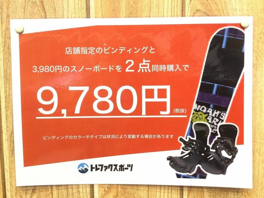 【TFスポーツ岩槻店】スノーボードがメチャ安!セットでお得なキャンペーン開催中!