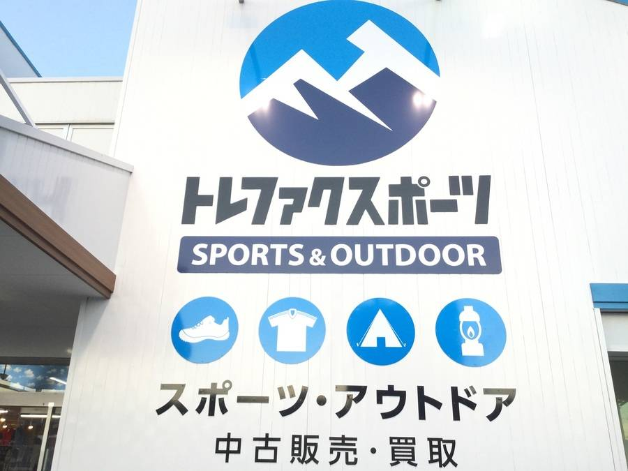 【TFスポーツ岩槻店】今月、実施している買取UPキャンペーンのお知らせ!!