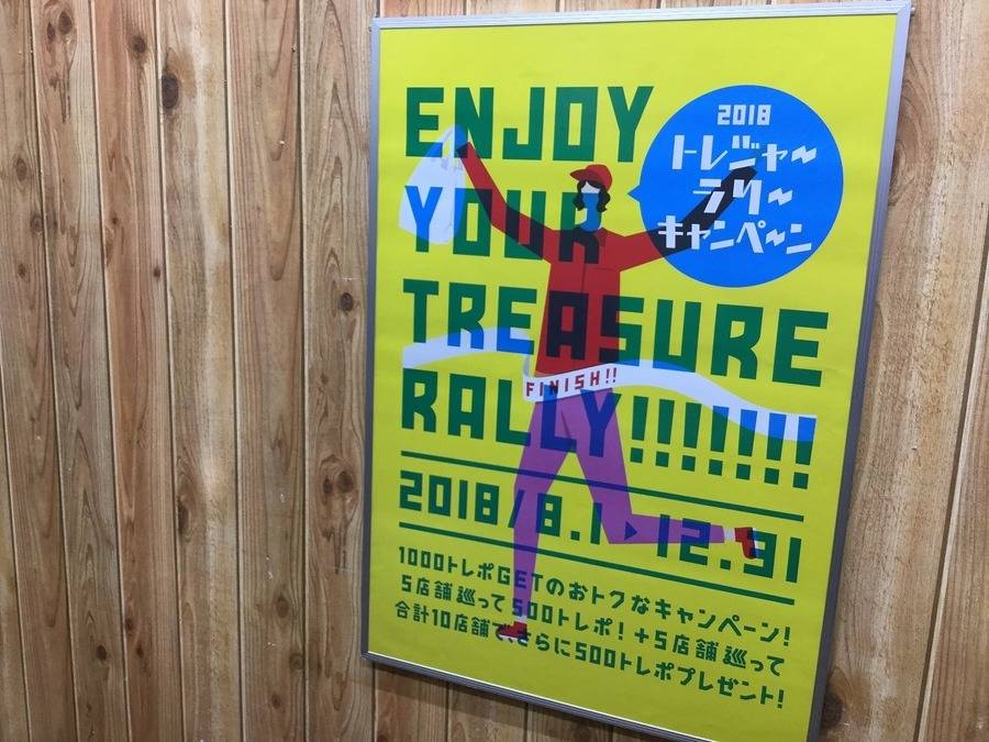 【TFスポーツ岩槻店】大好評イベント!トレジャーラリー2018開催♪