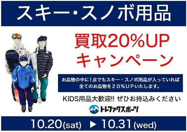 【TFスポーツ岩槻店】10/20~10/31までスキー・スノーボード用品買取20%UPキャンペーン開催!