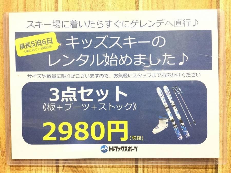 【TFスポーツ岩槻店】並ばずゲレンデへ直行!!キッズ用のレンタルスキーやってます!