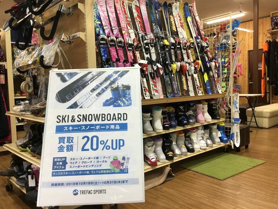 【買取キャンペーン】スキー・スノーボード用品の買取UPキャンペーン開催中!