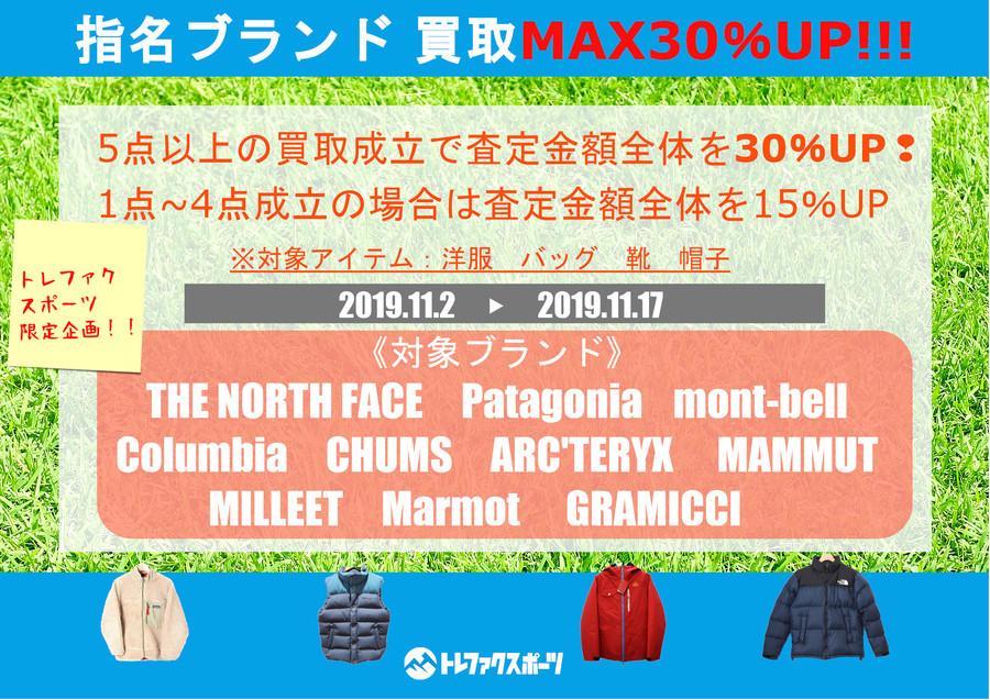【最大30%UP】アウトドア・スポーツウェア買取強化キャンペーン実施中!!