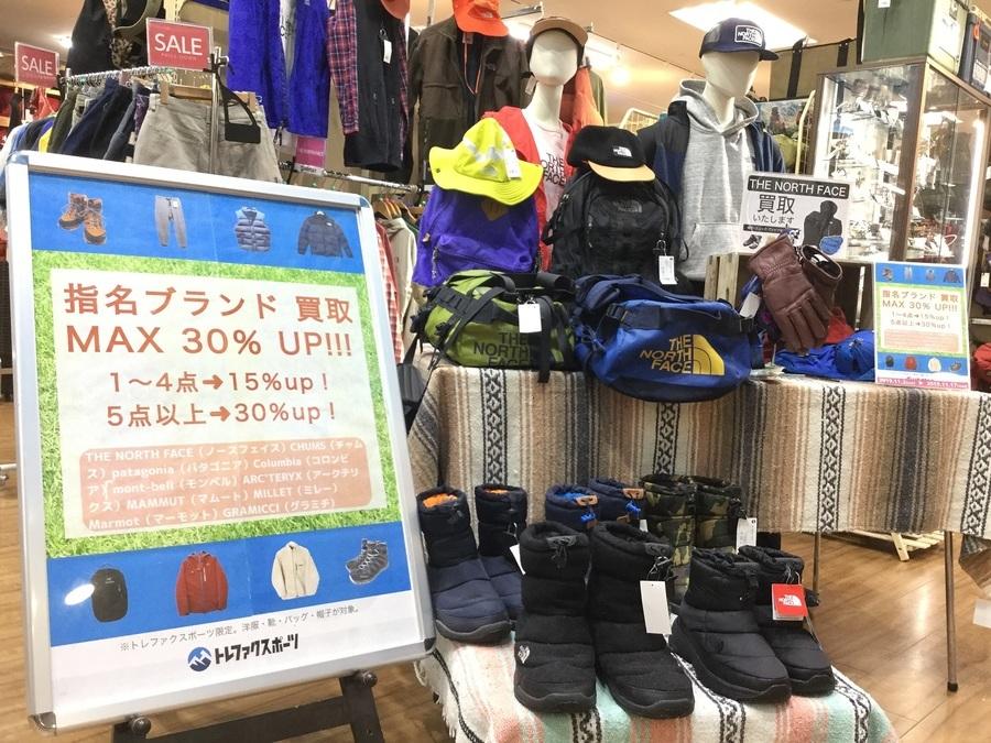 【最大30%UP】大好評!!アウトドア・スポーツウェア買取強化キャンペーンは17日(日)まで!!