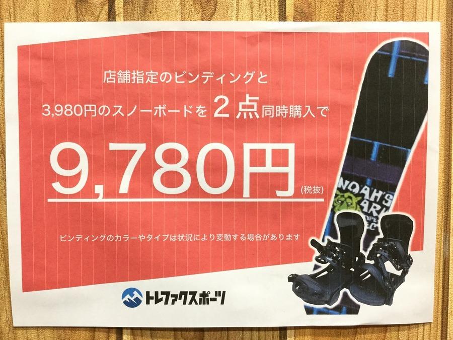 【セット割】スノーボードセットでお得なキャンペーン開催中!
