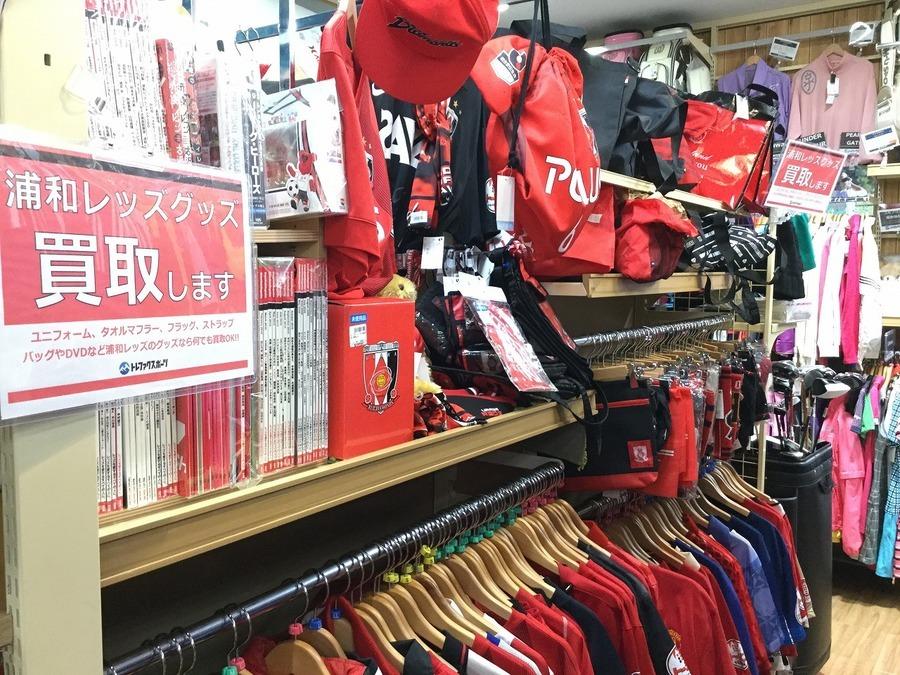 【浦和レッズ】サッカーユニフォームの買取&販売強化店舗です!