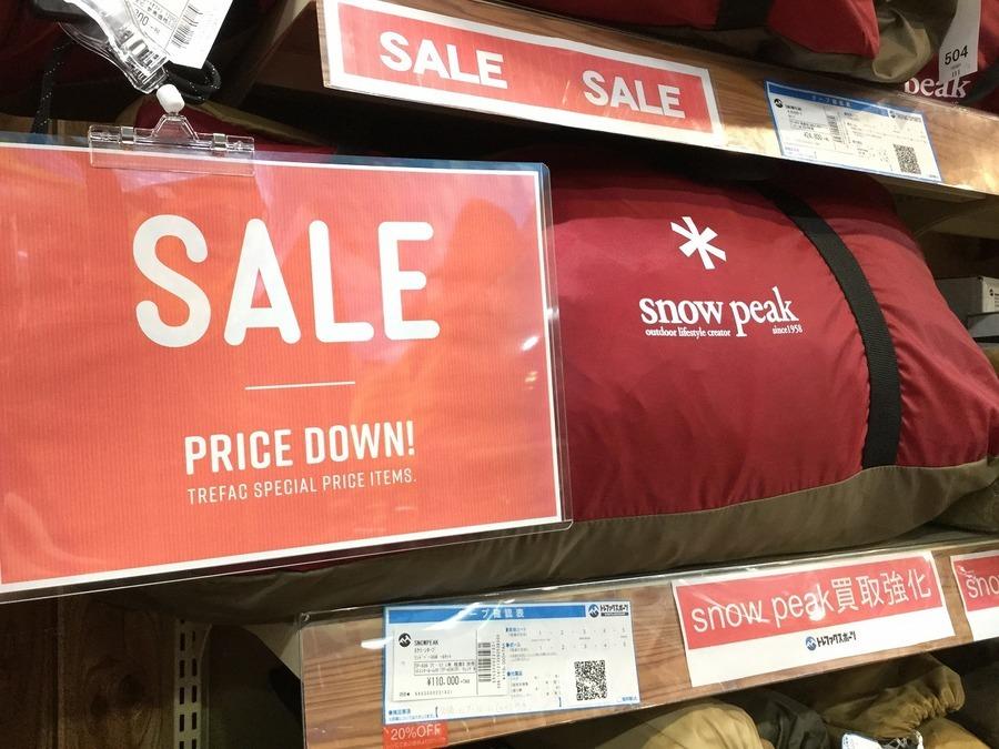 【新年セール】スノーピークの対象商品が期間限定で大売出し!