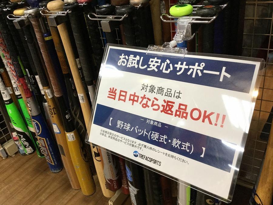 【当日返品保証】野球バットお試し安心サポート!試打後に返品可能!