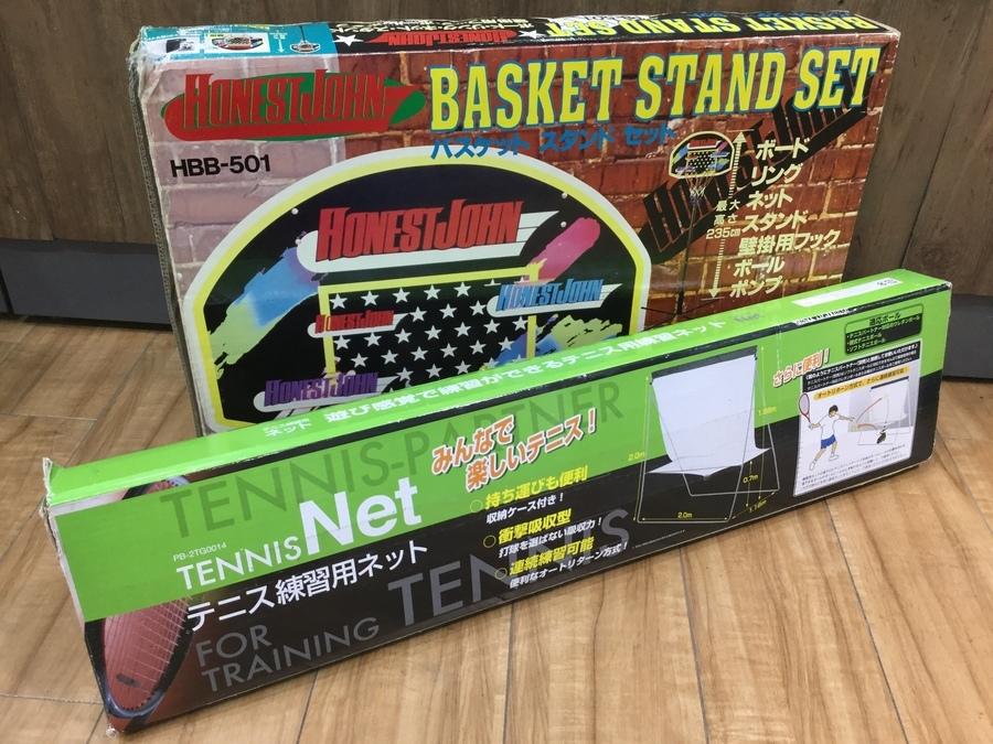 【庭で遊ぼう】バスケットスタンドとテニス練習用ネットをスマホで購入できます!