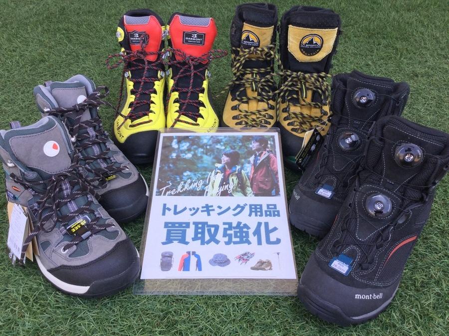 【登山靴セール】トレッキングシューズの在庫情報!