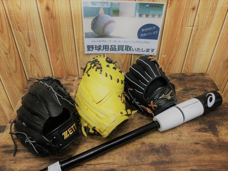 【野球バット買取】人気カウンタースウィングやグローブも入荷!