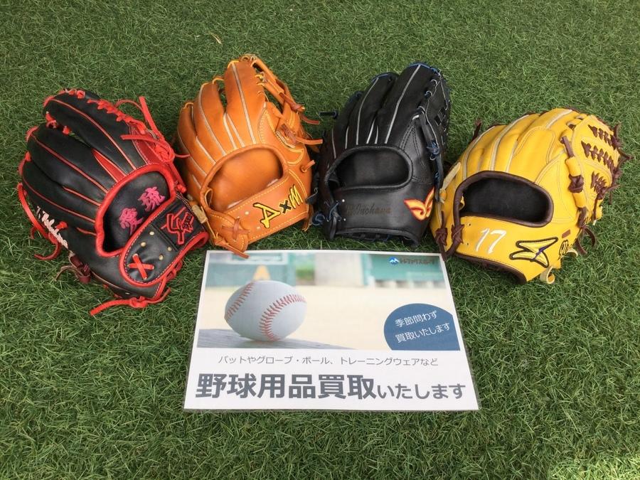 【オーダーグローブ買取】中古野球用品はトレファクスポーツへ!
