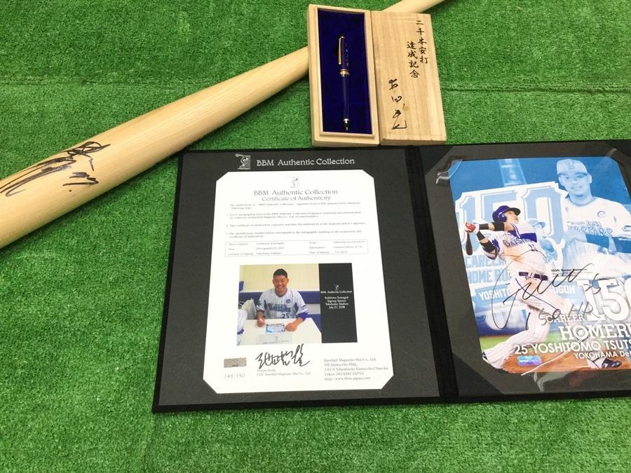 【プロ野球グッズ買取】真中サインバットや古田万年筆など記念品入荷!