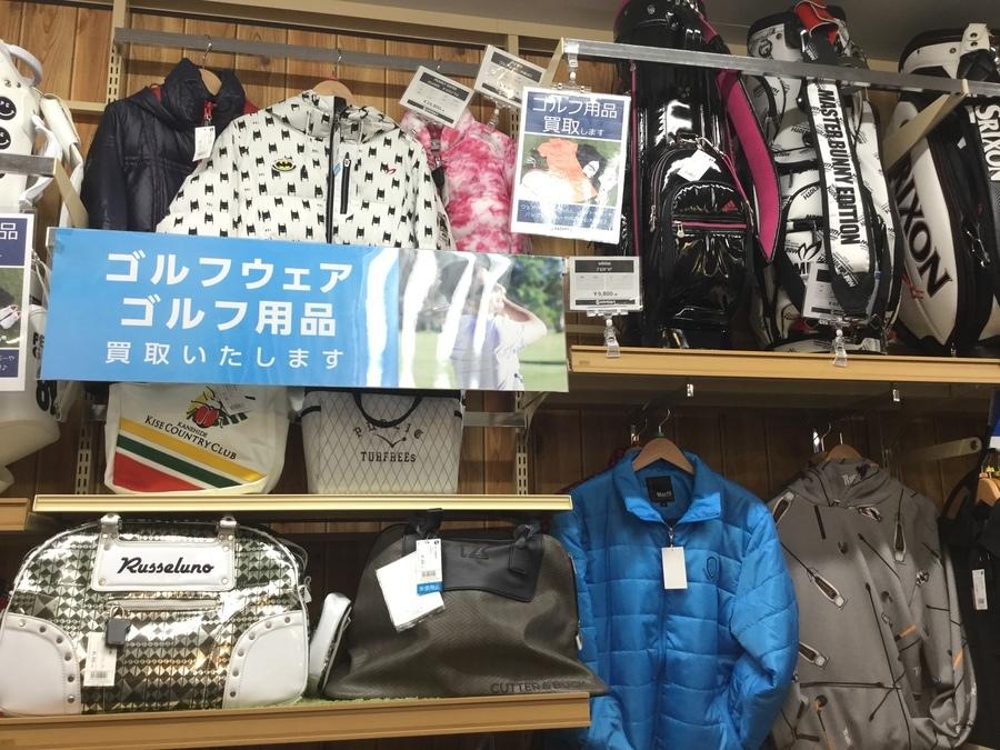 【秋冬ゴルフウェア買取】ダウンベストやセーター売るなら岩槻店へ!