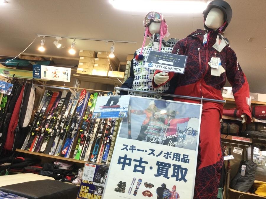 【スキー・スノボ買取】ウィンター用品売るならトレファクスポーツ岩槻店へ!