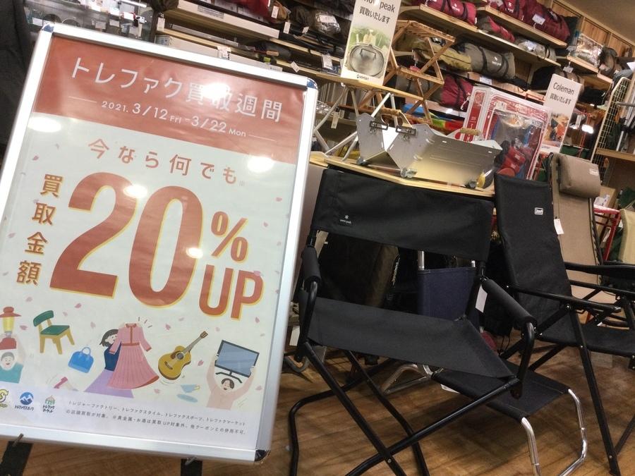 【買取20%UP】アウトドア・スポーツ用品のお得なキャンペーン開催!