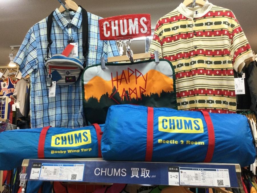 【CHUMS買取】高額査定!チャムス売るならトレファクスポーツへ!