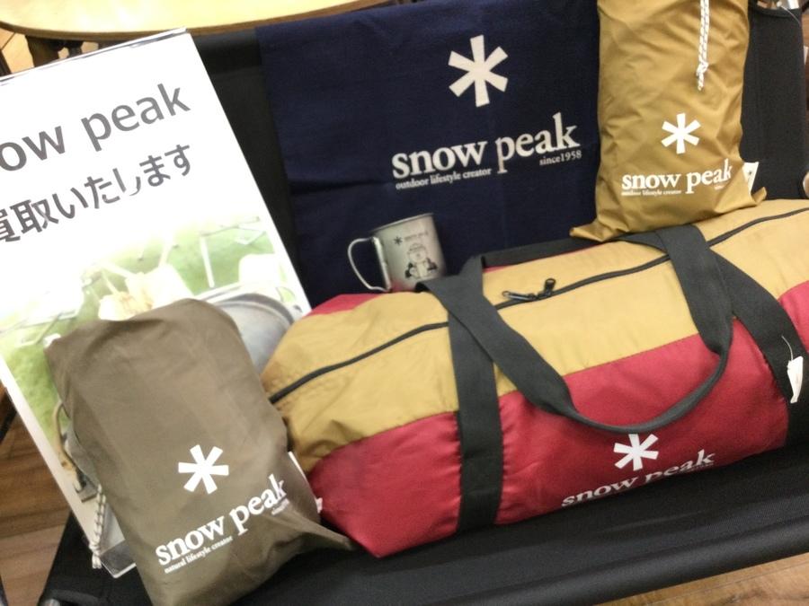 【スノーピーク買取】snow peakの買取キャンペーン実施中!リビングシェルエクステンションルーフ他入荷!