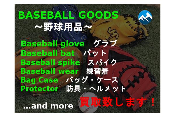 野球の応援グッズ