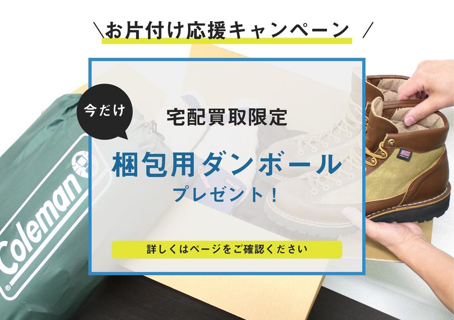 【全員対象】梱包用ダンボールプレゼント!お片付け応援キャンペーン!