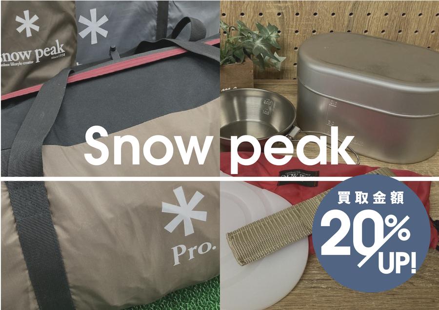 《20%UPキャンペーン》Snow Peak -スノーピーク-