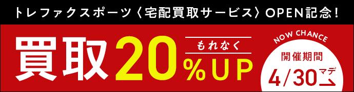買取20%UP