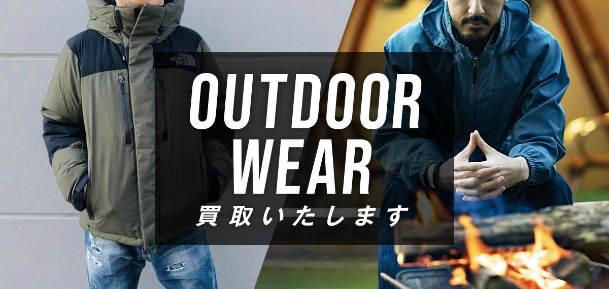 OUTDOOR WEAR 買取いたします