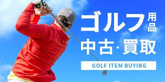ゴルフ用品中古・買取