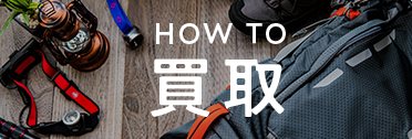 HOW TO 買取