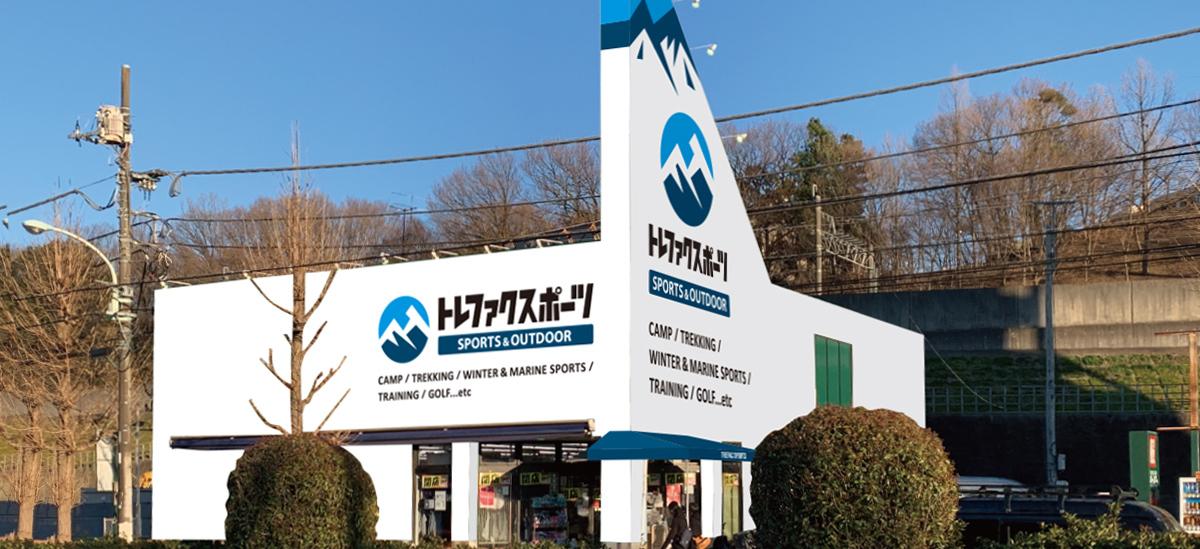 トレファクスポーツ多摩南大沢店 店舗写真