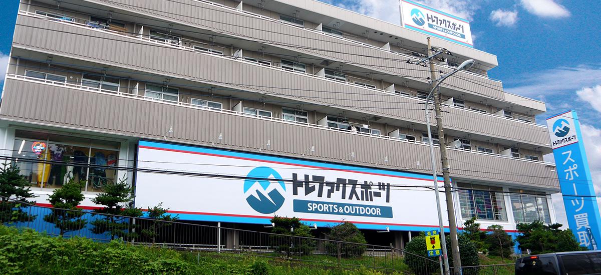 トレファクスポーツ青葉台店 店舗写真