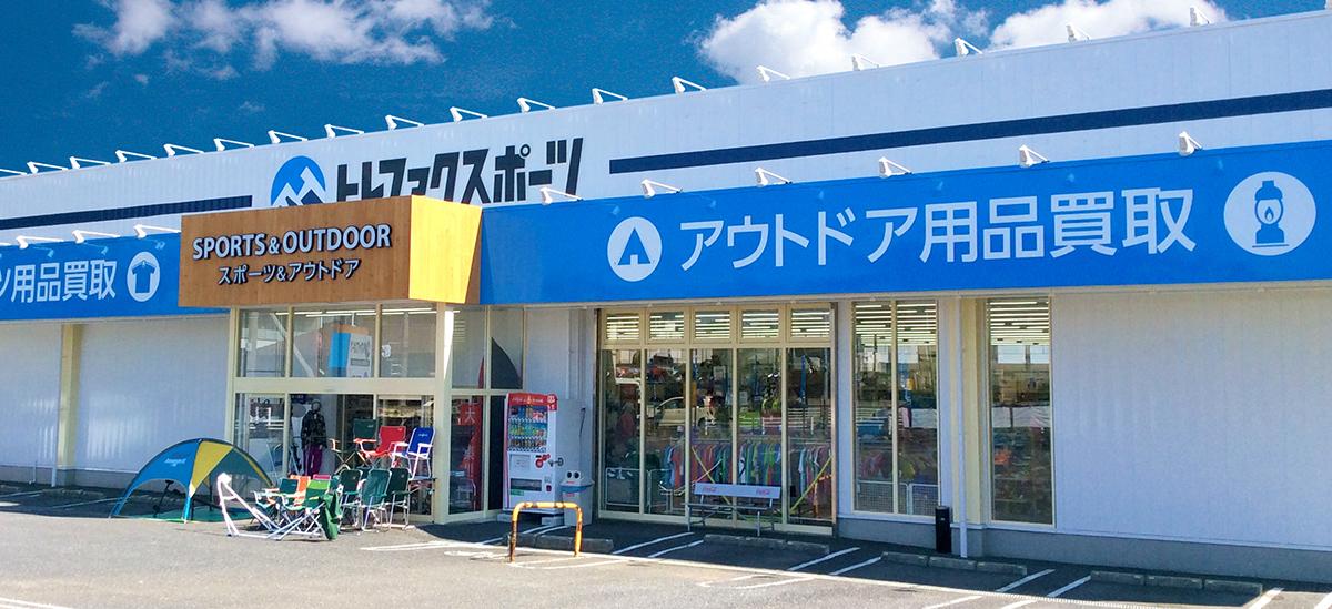 トレファクスポーツ柏店 店舗写真