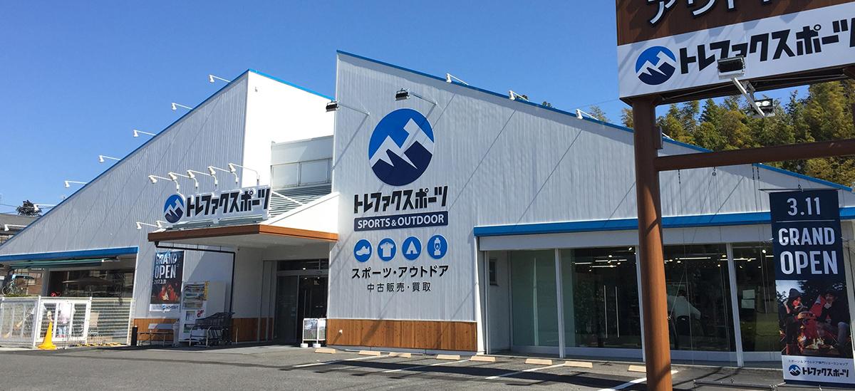 トレファクスポーツ岩槻店 店舗写真