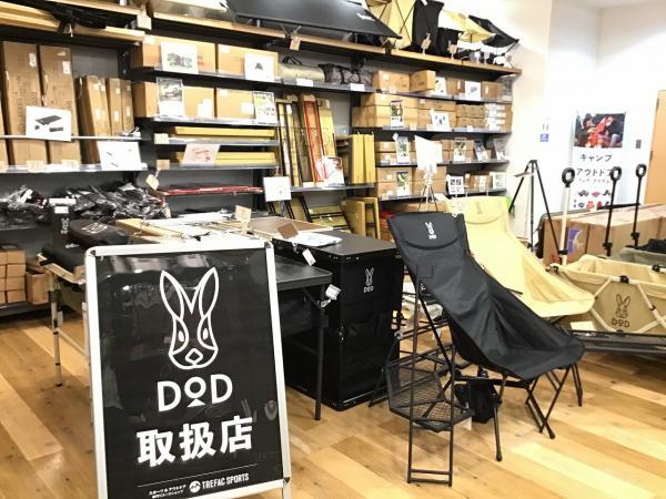 DOD製品の正規取扱店です。