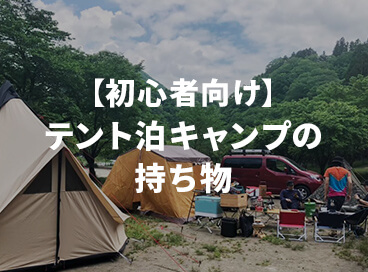 【初心者向け】テント泊キャンプの持ち物、装備~テント周辺装備編~