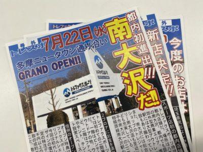 新店トレファクスポーツ多摩南大沢店オープンのお知らせ