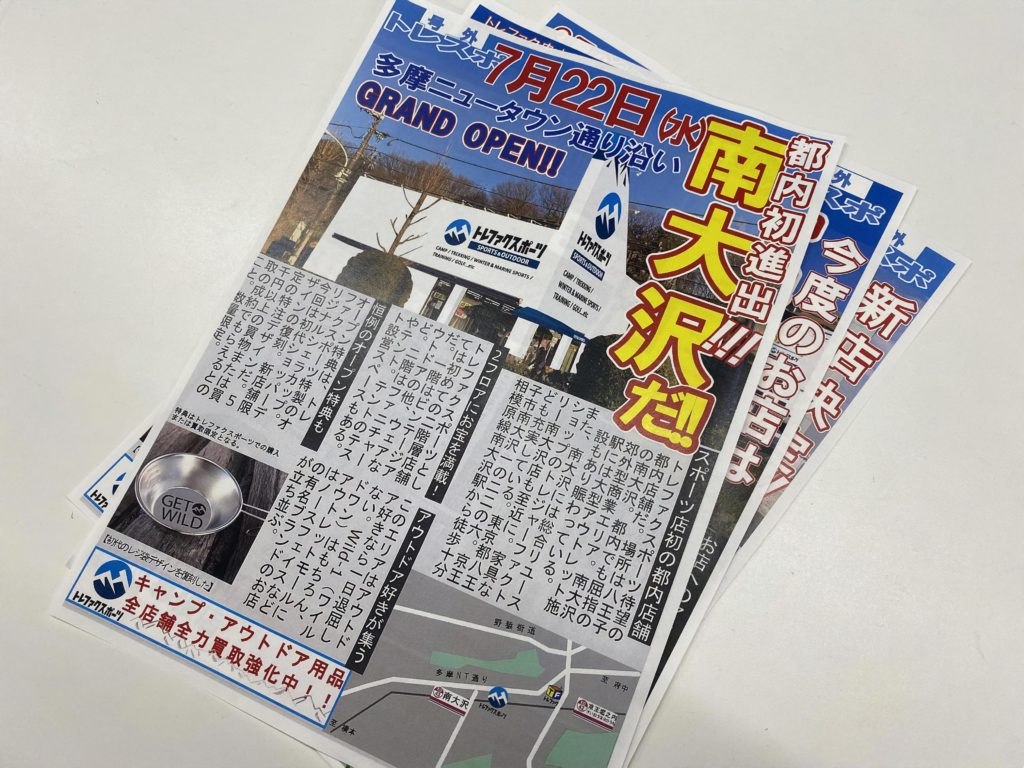 ファク 南大沢 トレ スポーツ