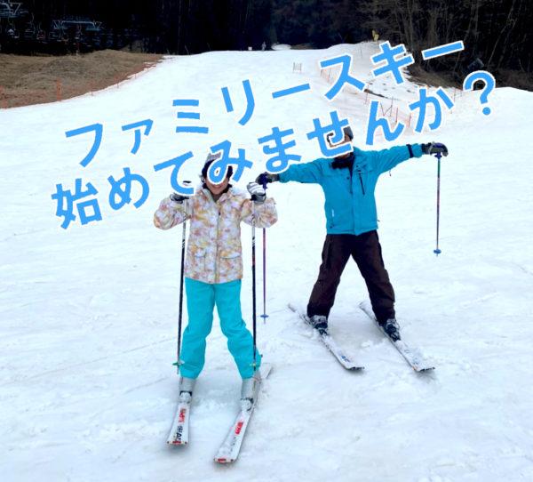お子様のスキーデビュー!ファミリースキー始めてみませんか?