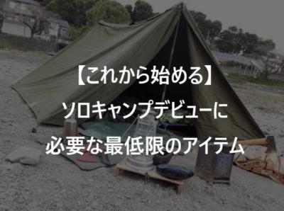 【これからソロキャンを始める方必見】~最低限用意したいソロキャンプアイテム~