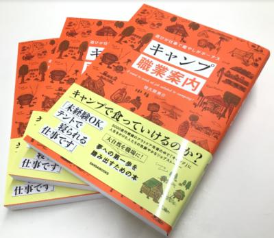 【キャンプ職業案内】の書籍に取り上げていただきました。