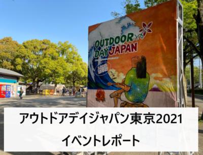 【アウトドアデイジャパン東京2021】のイベントレポート