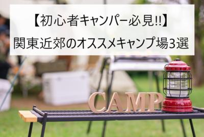 ポチのオススメキャンプ場をご紹介!!